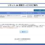 価格.comの光So-net キャッシュバック忘れて・・・6万円損した件