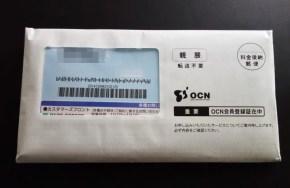 OCN封筒