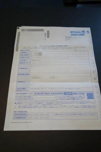 NTT西日本 お申込み内容案内
