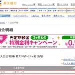 【吉報】価格.com光回線So-net 6万円キャッシュバック忘れてもTELしたらもらえた❤