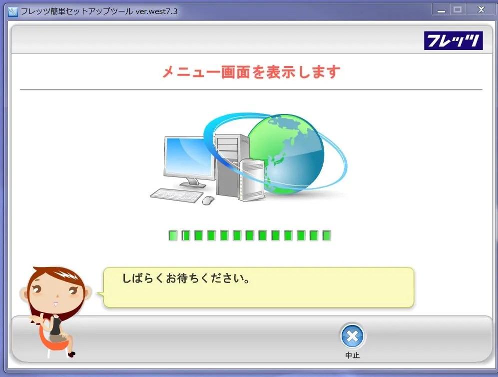 NTT西日本 | セキュリティ対策ツール for Windows …