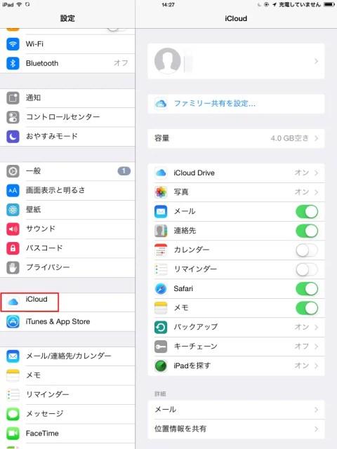設定アプリ iPadを探すを解除