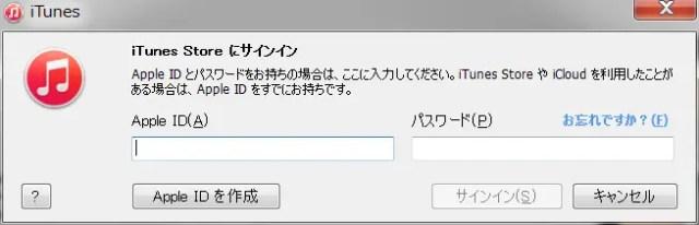 iTunesログイン