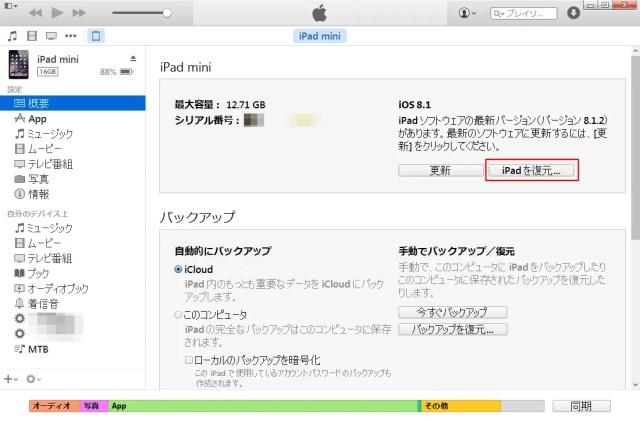 iPadを復元