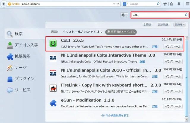 FirefoxアドオンCoLT 検索