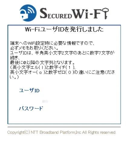 パソコンからWi-fiスポット期間限定トライアルサービスを申し込む
