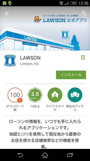 ローソン アプリ