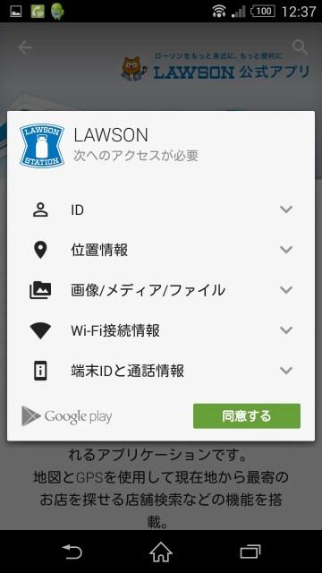 ローソン アプリ 同意