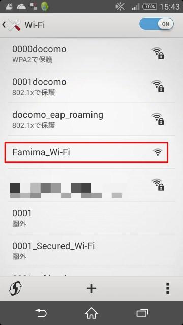 ファミリーマート 無線lan
