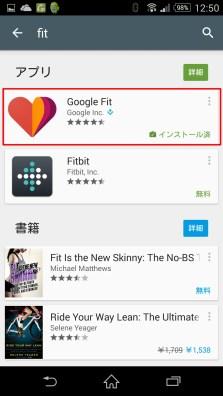 Playストアで「Fit」と検索