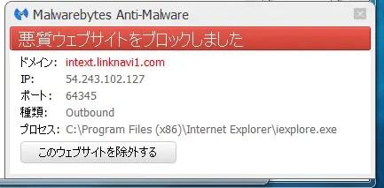 Malwarebytesが警告を出してくる