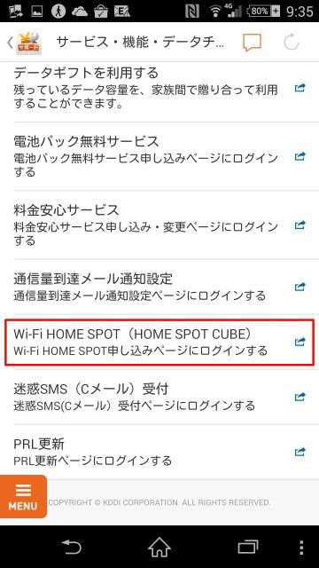 Wi-Fi HOME SPOT ってなんだろう?