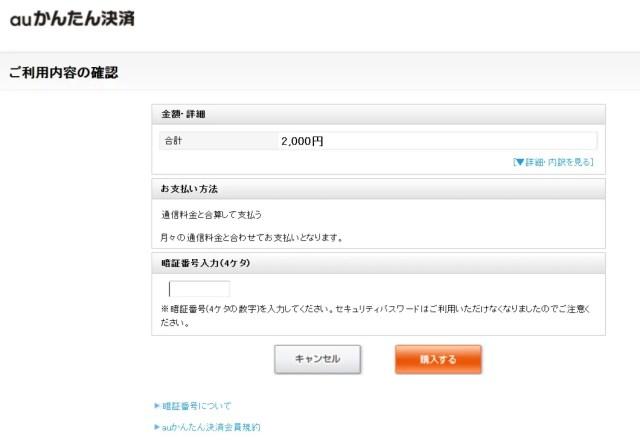 au WALLET2000円チャージ確認画面
