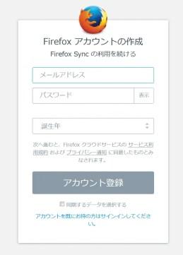 Firefox Sync 登録画面