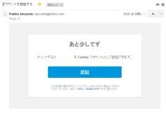 Firefox Sync 確認確認メールが届く