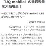 【MVNO大戦】UQ mobileもガマンできずにデータ容量増量と速度アップ!5/1~
