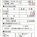 2014/9月分2.3立法で3810円
