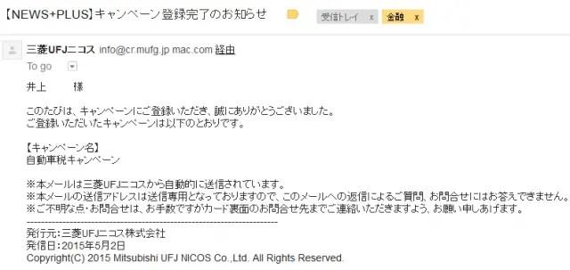 【NEWS+PLUS】キャンペーン登録完了のお知らせ