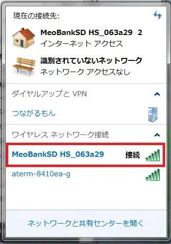 MeoBankSD HSに接続