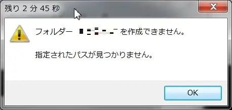 コピー途中で突然MeoBankSD HSのファイル共有が切断されてこんなダイアログが出る