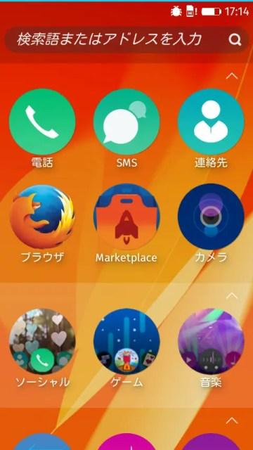 日本語化したホーム画面