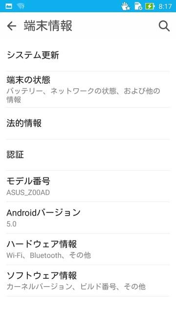 Androidバージョンをタップすると・・・