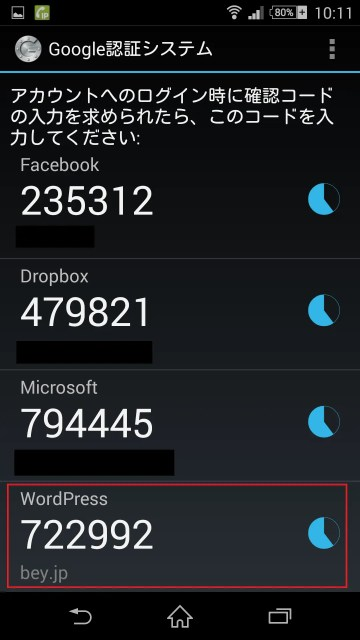 ワードプレスの管理画面に表示されている3Dバーコードをスキャンすると、あらたにWordPress用のコードが表示されます