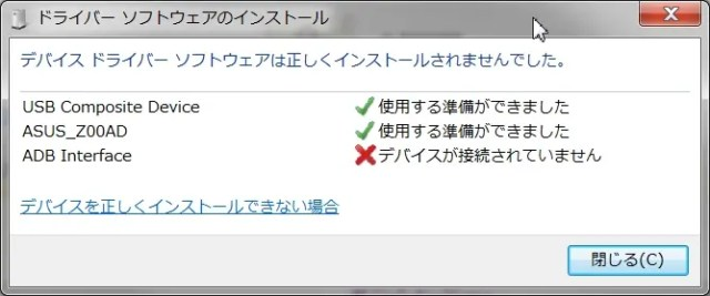 ドライバが最後までインストールできないようだったけど、USB3.0のポートに挿したらZenFone2がパソコンにマウントされた