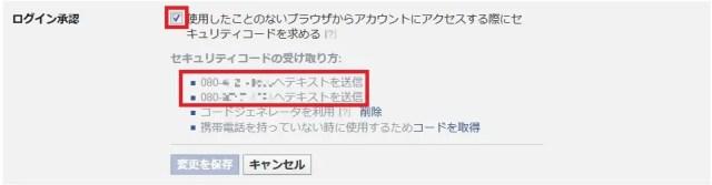 チェックを外して「変更を保存」するとログイン承認が解除される。