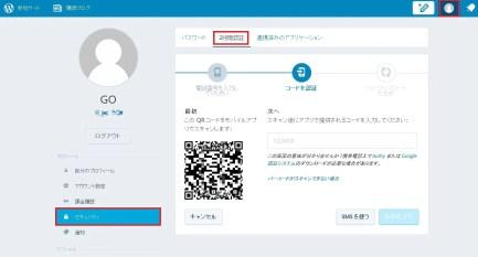 ページに辿り着いたらGoogle Authenticatorでバーコードをスキャンして2段階認証の設定をする