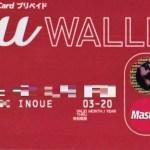 au WALLET 解約手続きは必要ない?+auでMNP番号を聞く