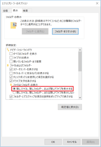 表示タブを押して、ファイルとフォルダーの表示の「隠しファイル、隠しフォルダー、および隠しドライブを表示する」を選択