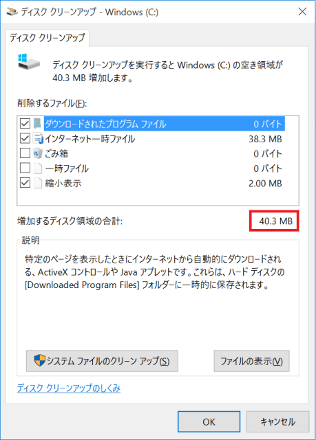 40.3MBしか減らせない(ToT)
