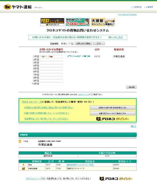 日本 羽田に着いたあたりからヤマトの追跡が表示されます。