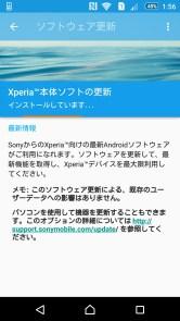Xperiaソフトの更新