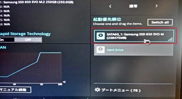 起動ディスクをSSDM.2にする