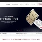 FREETEL SIMの新しいプランとオリジナルスマホ