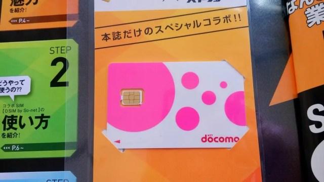 付録でSIMカードが入ってます。