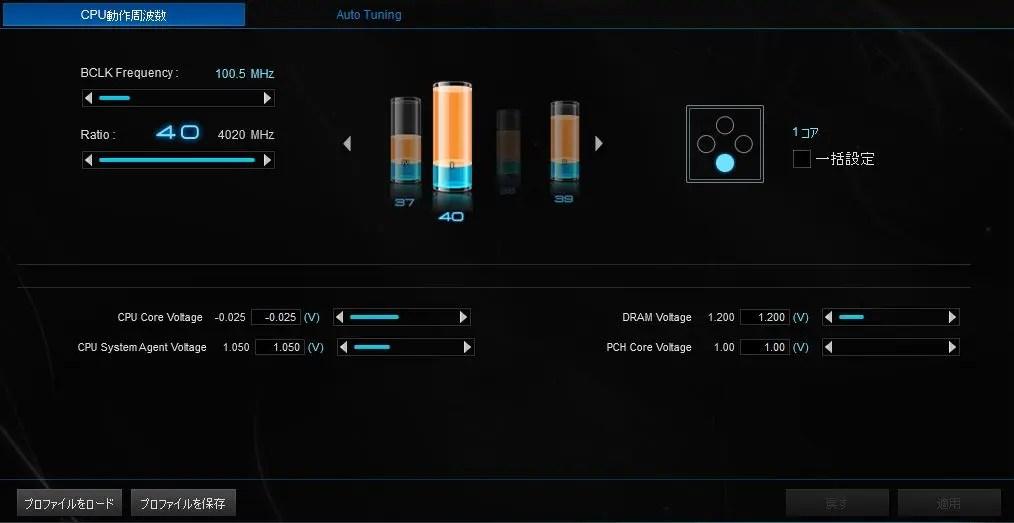CPU動作周波数の設定