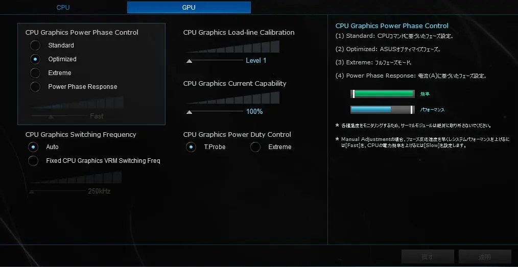 CPUの設定