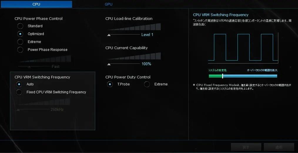 GPUの設定