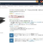物欲開放♪Amazon.co.jp サイバーマンデー始まる
