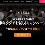 DTI SIM 3GB SIMが半年間無料!Webから先着5000名 キャンペーン延長中
