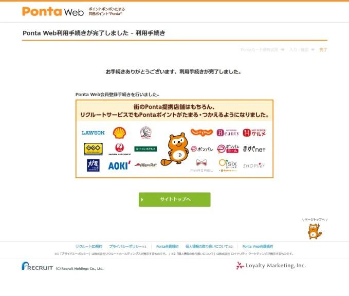 PontaカードとPontaWebの連携完了