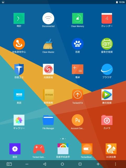 中国語と一部のアプリは日本語にならない