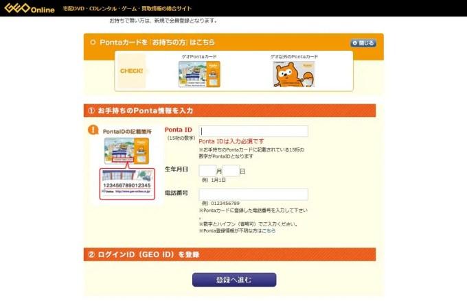 登録したPonta IDや生年月日・電話番号を入力する