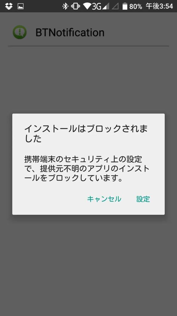 Screenshot_2016-03-11-15-54-10