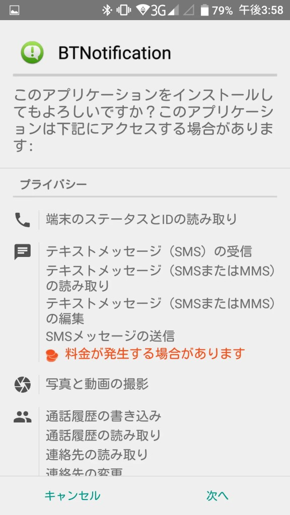Screenshot_2016-03-11-15-58-26