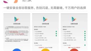 Xiaomi Mi 5 Google Playストア 導入 レビュー + 日本語化しました