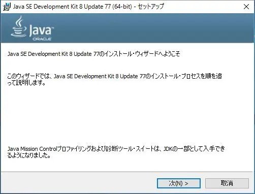 jdk-8u77-windows-x64を起動下画面 「次へ」を押す